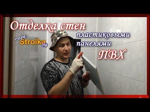 Как клеить панели пвх на стену в ванной видео