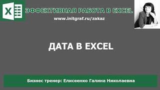 Дата в excel | эксель. Формат даты в excel. Как быстро ввести дату в эксель?