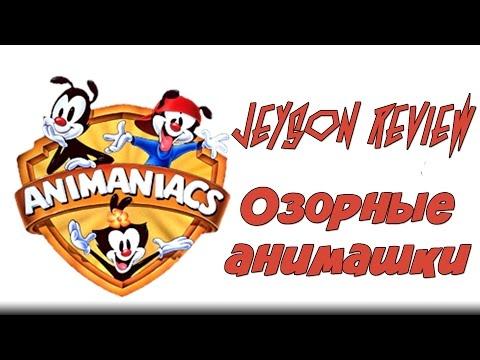 [Jeyson Обзор] Озорные Анимашки (Animaniacs)