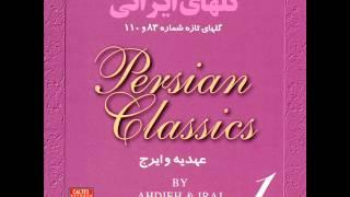 Ahdieh & Iraj - Golhaye Tazeh No. 110 | عهدیه و ایرج - گلهای تازه ۱۱۰