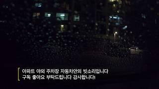 고프로8 저조도 아파트 주차장 비오는 소리 영상