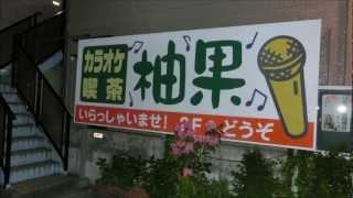 作詞/石森ひろゆき、作曲/小田純平。【寄本安弘プロフィール】カラオ...