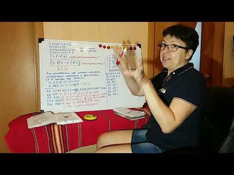 Математика. Пятый класс. 1.7. Умножение. Законы умножения.