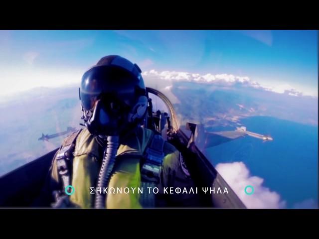 Προετοιμασου να ζησεις την εμπειρία - AirSea Show 2017
