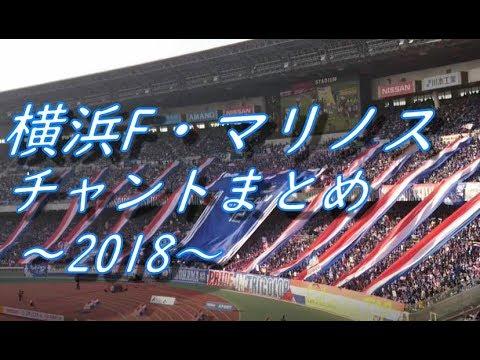 マリノス 掲示板 横浜f