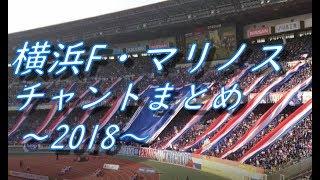2018年シーズン 横浜F・マリノス チャント集 00:00 この街にシャーレを ...