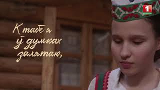 Мілагучная родная мова роднай зямлі