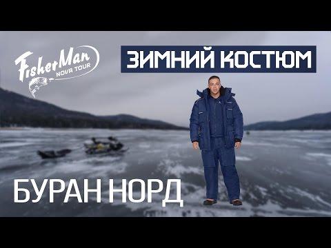 видео: Теплый зимний костюм БУРАН НОРД fisherman