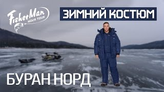 """Обзор зимнего костюма для рыбалки """"Буран Норд"""" от NOVA TOUR."""