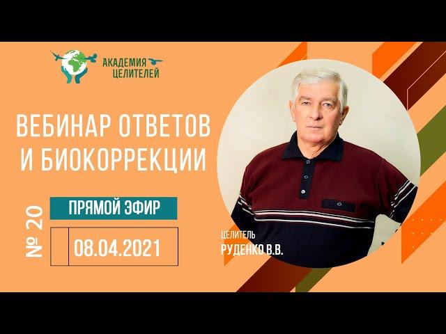 №20 Вебинар ответов и биокоррекции. 08.04.2021 В.В. Руденко. Академия Целителей