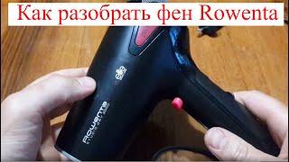 Как разобрать фен Rowenta Studio dry 2000