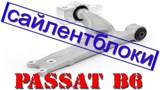 Замена сайлентблоков  PASSAT B6