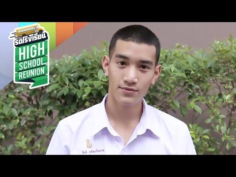 รถโรงเรียน High School Reunion | School idol แทน กีรติ โรงเรียน ภ.ป.ร.ราชวิทยาลัยในพระบรมราชูปถัมภ์