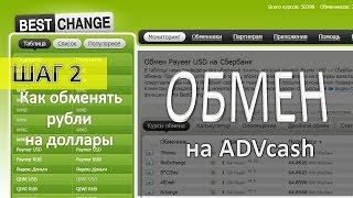 Как обменять рубли на доллары и пополнить электронный кошелек Шаг 2