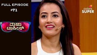 Majaa Talkies Season 2 - 20th September 2018 - ಮಜಾ ಟಾಕೀಸ್ - Full Episode
