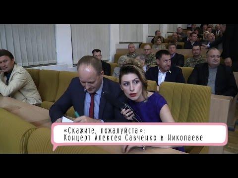«Скажите, пожалуйста»: Концерт Алексея Савченко в Николаеве