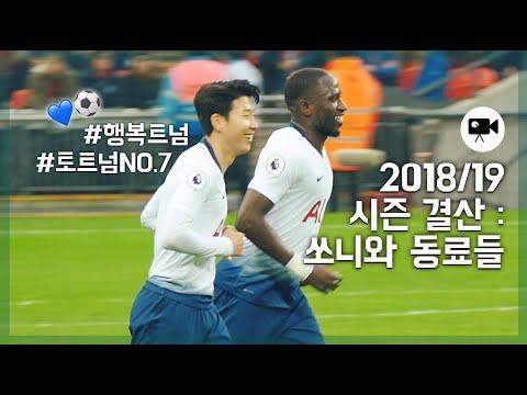 ???? 2018/19 시즌 결산! 손흥민 선수와 토트넘 동료들의 행복축구 모음 ⚽️