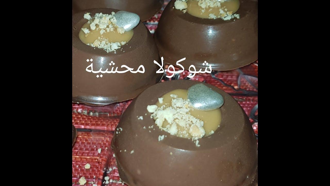 مطبخ ام وليد شوكولا محشية ( حلوة بدون طهي )
