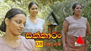 Sakkaran | සක්කාරං - Episode 08 | Sirasa TV Thumbnail