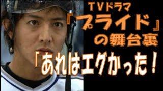 木村拓哉がラジオ番組で リスナーの質問に答えて TVドラマ『プライド...