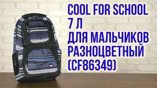Розпакування Сool For School 43 x 30 x 6 см 7 л Для хлопчиків Різнобарвний CF86349