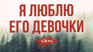 """Стихи о любви читает В.Корженевский (Vikey). Стих """"Я люблю его девочки..."""" Н. Котовской, 0+"""