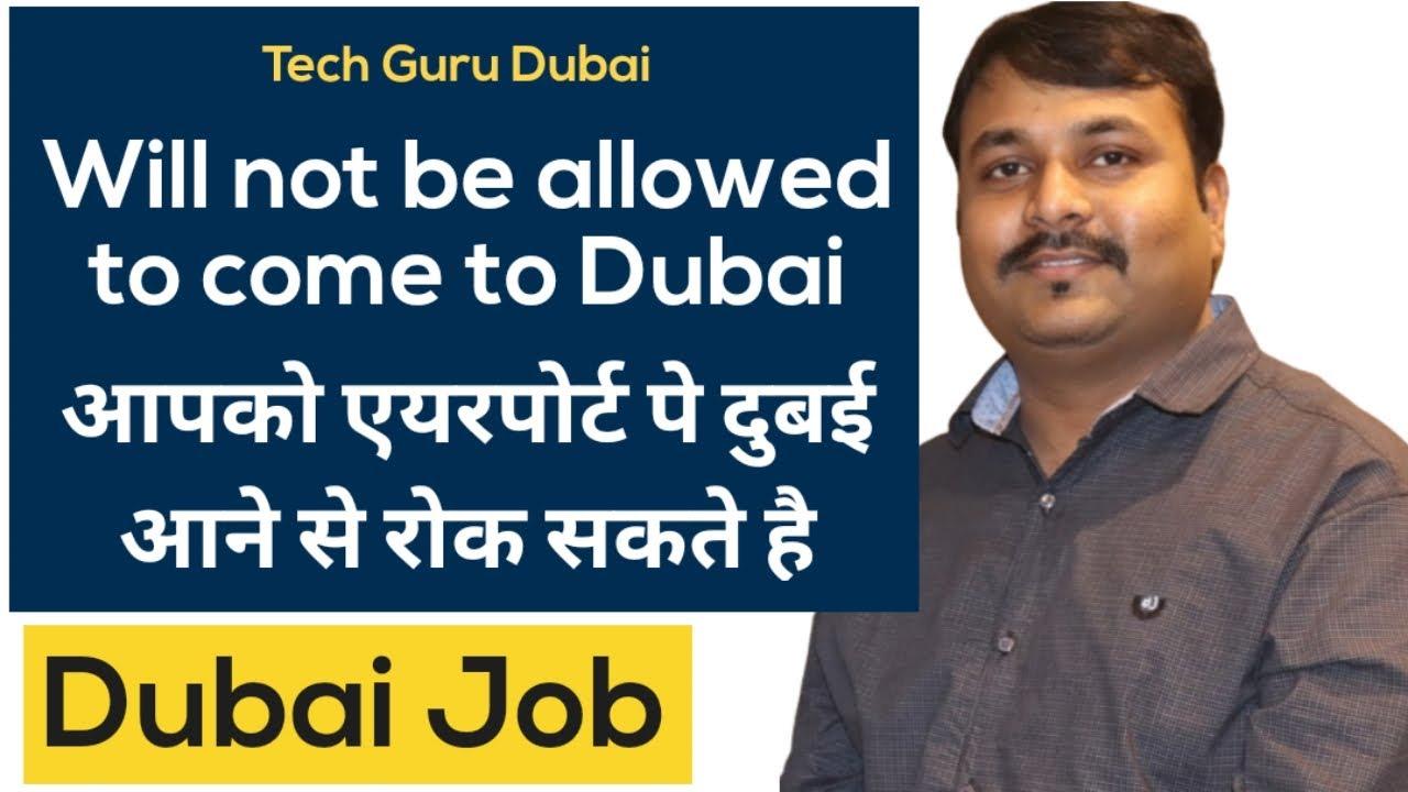 आपको एअरपोर्ट पे दुबई आने से रोक सकते हैं | Will not be Allowed to come to Dubai Tech Guru Dubai Job