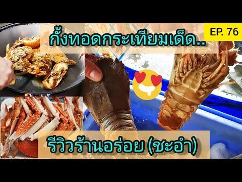 รีวิวร้านอาหารทะเลอร่อย (ชะอำ)| Thai seafood street market |Mac EngTalks
