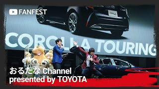 おるたなChannel presented by TOYOTA at YouTube FanFest Japan 2019