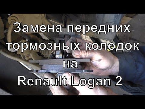 Замена передних колодок на Renault Logan 2