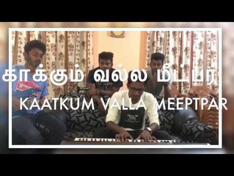 Kakkum Valla Metper | Amos | Nehemiah Roger | Sam Elijah | Melchi| Tamil Christian Song