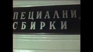 Народна библиотека Пловдив, отдел ''Специални сбирки''
