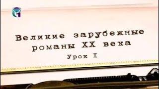 Литература ХХ века. Урок 1. Джеймс Джойс. Улисс