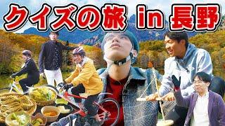【大自然】火起こしだ!手裏剣だ!クイズの旅in長野!