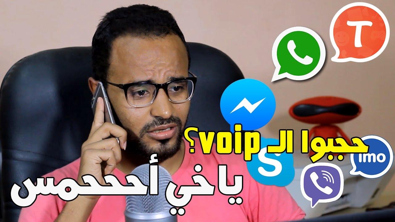 الحقيقة الكاملة حول حجب تقنية voip لمنع مكالمات الصوت والفيديو عبر برامج الإنترنت  في مصر