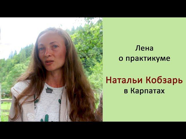 Практикум Натальи Кобзарь в Карпатах, отзыв Лены г. Киев