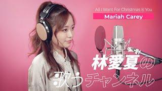 歌:林愛夏 曲:All I Want For Christmas Is You/Mariah Carey 【Twitter】https://twitter.com/lespros_manatsu ...