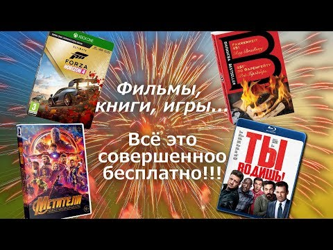 Где и как скачать новые фильмы, игры, книги совершенно бесплатно!!!