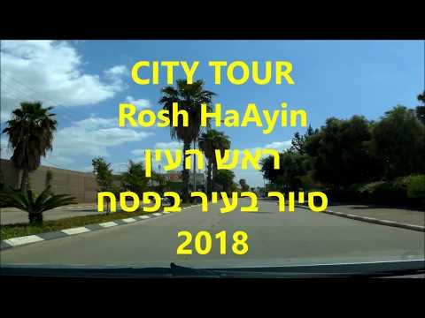 סיור בראש העין  פסח   CITY  TOUR --Rosh HaAyin-- NEW  2018 -ISRAEL