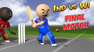 3D ANIM COMEDY - CRICKET INDIA VS WESTINDIES || LAST OVER