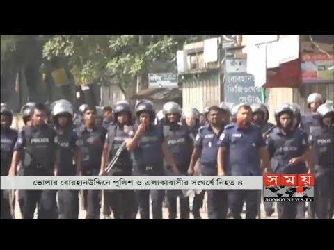 ভোলার সর্বশেষ অবস্থা | Bhola Latest news | Somoy TV