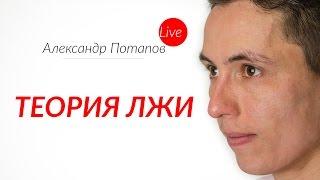Теория Лжи, как узнать правду спроси Потапова Live #3