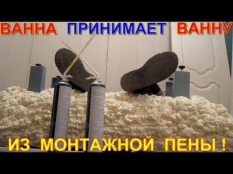 Дешёвая ванна принимает ванну из монтажной пены! Утепляем стальную ванну своими руками!