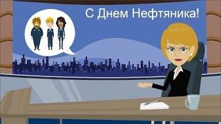 Мультфильм День Нефтяника  Оригинальный музыкальный подарок ко дню нефтяника  Москаленки Омская
