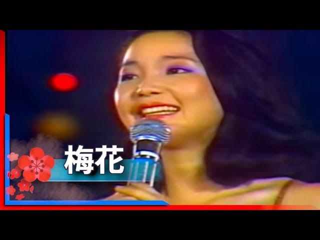 1981君在前哨-鄧麗君-梅花 Teresa Teng テレサ・テン