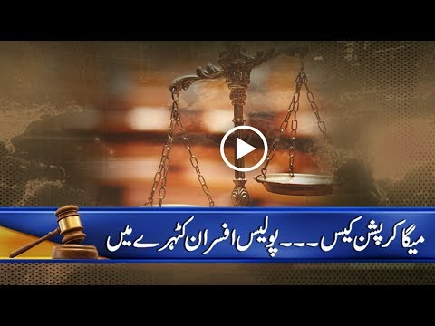 CapitalTV: Mega Corruption Case ; Police officials appear in Sindh High Court