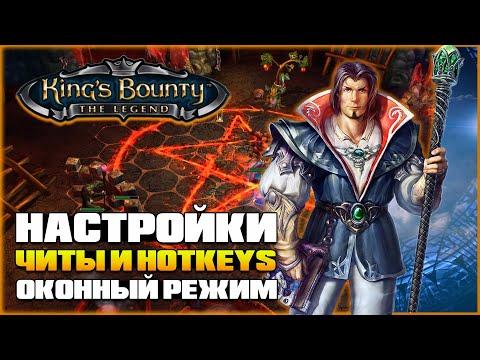 King s Bounty The Legend Прохождение
