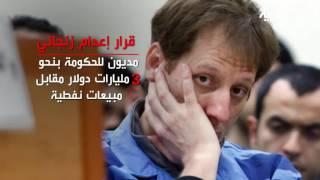 #إيران تقرر إعدام #بابك_زنجاني