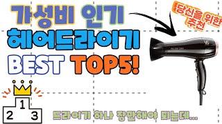 인기 가성비 헤어드라이기 추천 리뷰 TOP5