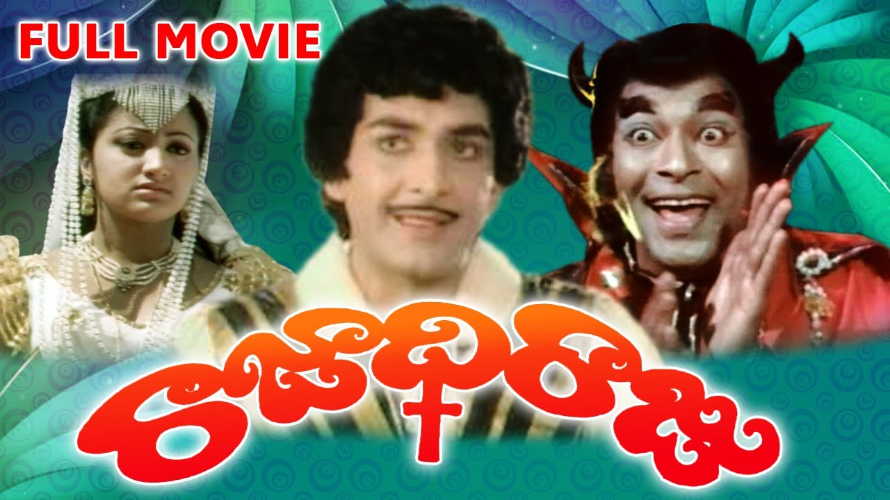 Full Length Rajadhi Raju Telugu Movies || DVD Rip